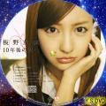 10年後の君へ TYPE.B/CD