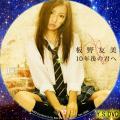 10年後の君へ TYPE(凡用CD版)