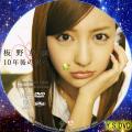 10年後の君へ TYPE.B/DVD