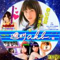 週刊AKB vol.15 DISC・1