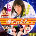 週刊AKB vol.15 DISC・2