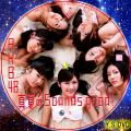 真夏のSounds good! TYPE-B.cd