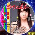週刊AKB TV版凡用 ver.2-7