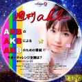 週刊AKB TV版凡用 ver.2-13