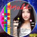 週刊AKB TV版凡用 ver.2-15
