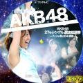AKB48 27thシングル 選抜総選挙 DVD版