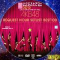 リクエストアワー2012 disc.1