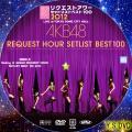リクエストアワー2012 disc.5