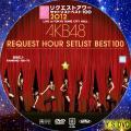 リクエストアワー2012 disc.1 ver.2