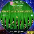 リクエストアワー2012 disc.2 ver.2