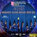 リクエストアワー2012 disc.3 ver.2