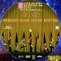 リクエストアワー2012 disc.4 ver.2