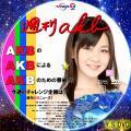 週刊AKB TV版凡用 ver.2-18