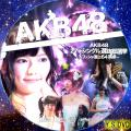 BSプレミアム版 第4回選抜総選挙 ver.3 DVD版