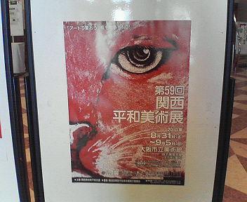 平和時術店ポスター