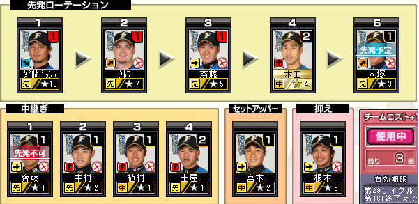 c29_p1_CT_pitcher.png