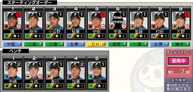 c29_p1_d1_batter.png