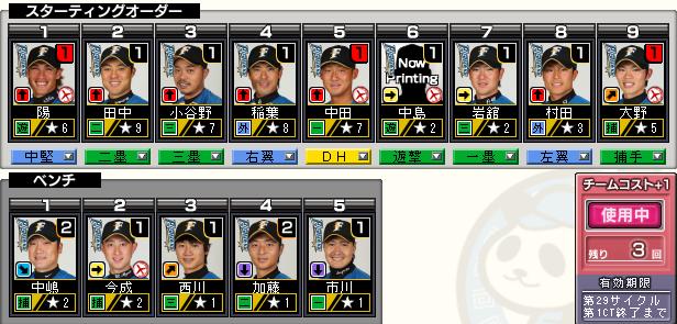 c29_p1_d2_batter.png