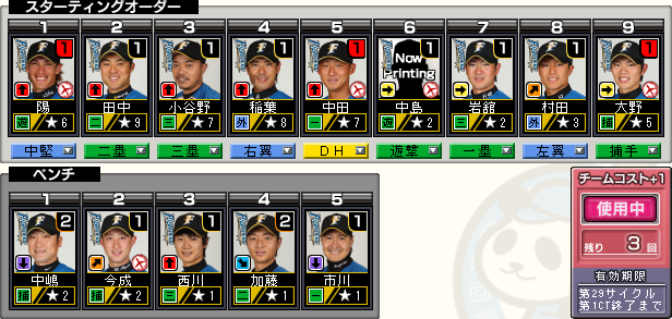c29_p1_d3_batter.png