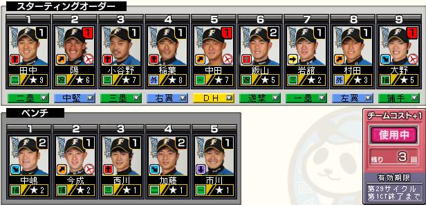 c29_p1_d4_batter.png