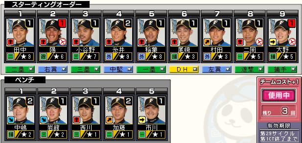 c29_p1_d5_batter.png