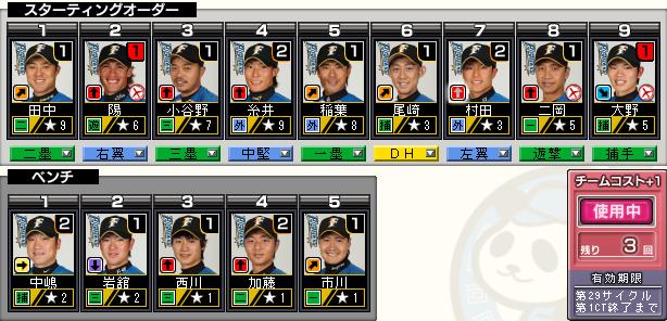 c29_p1_d7_batter.png
