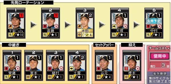 c29_p1_d7_pitcher.png