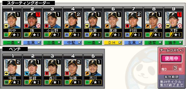 c29_p1_d8_batter.png