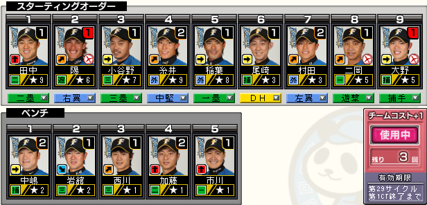 c29_p1_d9_batter.png