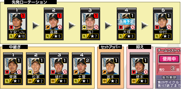 c29_p1_d9_pitcher.png