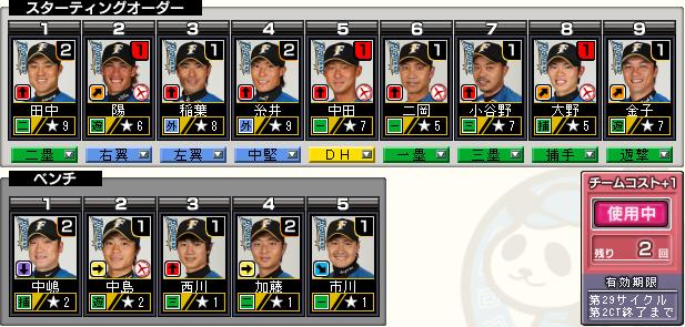 c29_p2_d10_batter.png