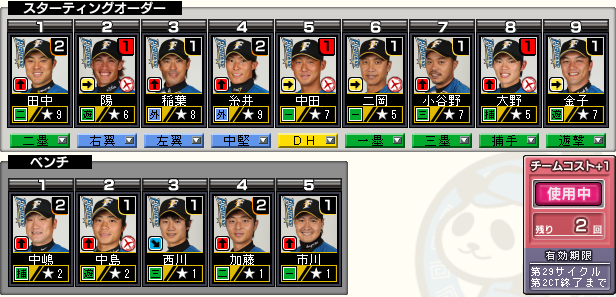 c29_p2_d1_batter.png