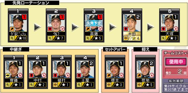 c29_p2_d1_pitcher.png