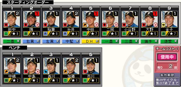 c29_p2_d3_batter.png