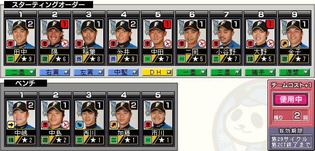 c29_p2_d4_batter.png