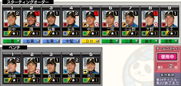 c29_p2_d5_batter.png