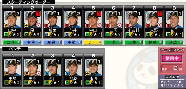 c29_p2_d6_batter.png