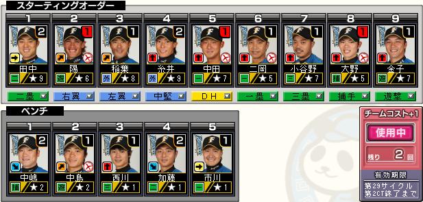 c29_p2_d8_batter.png