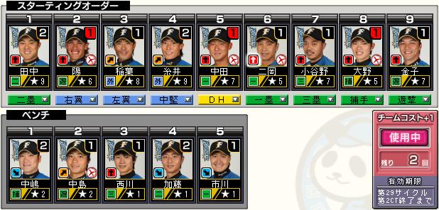 c29_p2_d9_batter.png