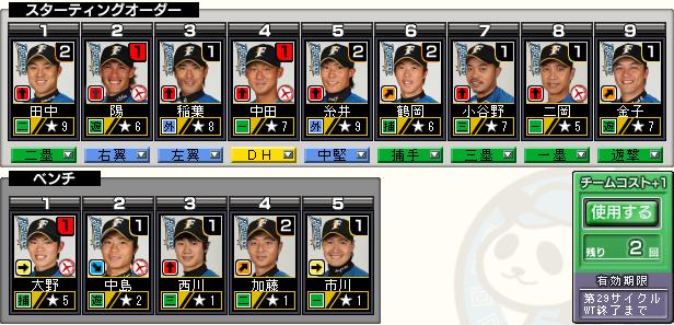 c29_p3_d1_batter.png