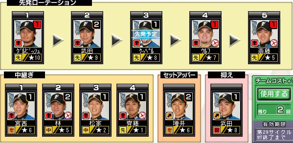 c29_p3_d1_pitcher.png