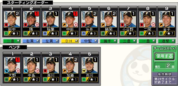 c29_p3_d2_batter.png