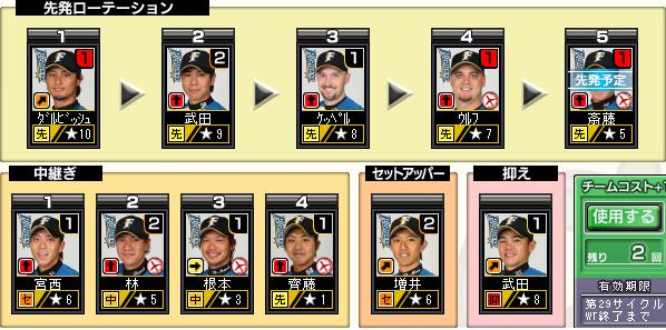 c29_p3_d2_pitcher.png