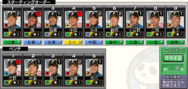 c29_p3_d4_batter.png