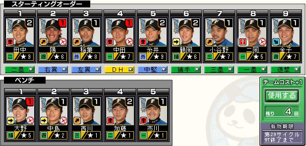 c29_p3_d5_batter.png