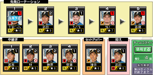 c29_p3_d5_pitcher.png