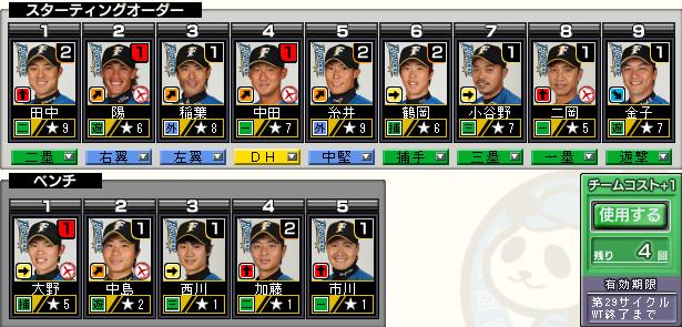 c29_p3_d6_batter.png