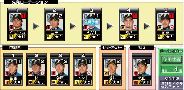 c29_p3_d6_pitcher.png
