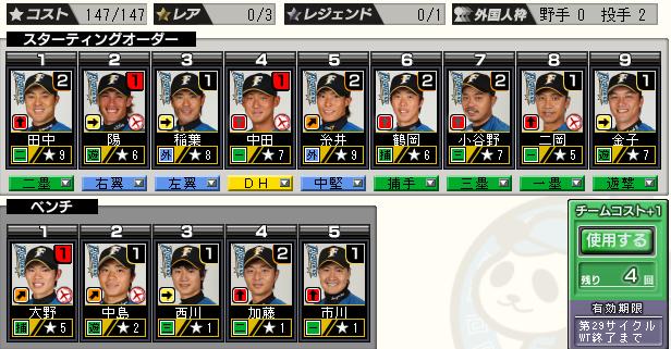 c29_p3_d7_batter.png