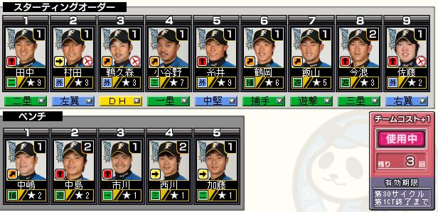 c30_p1_d1_batter.png